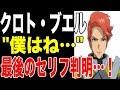 【ガンダム】クロト・ブエル