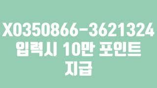 파일조 무료쿠폰 번호 X0350866 - 3621324…