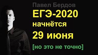 ЕГЭ-2020 начнётся 29 июня :)