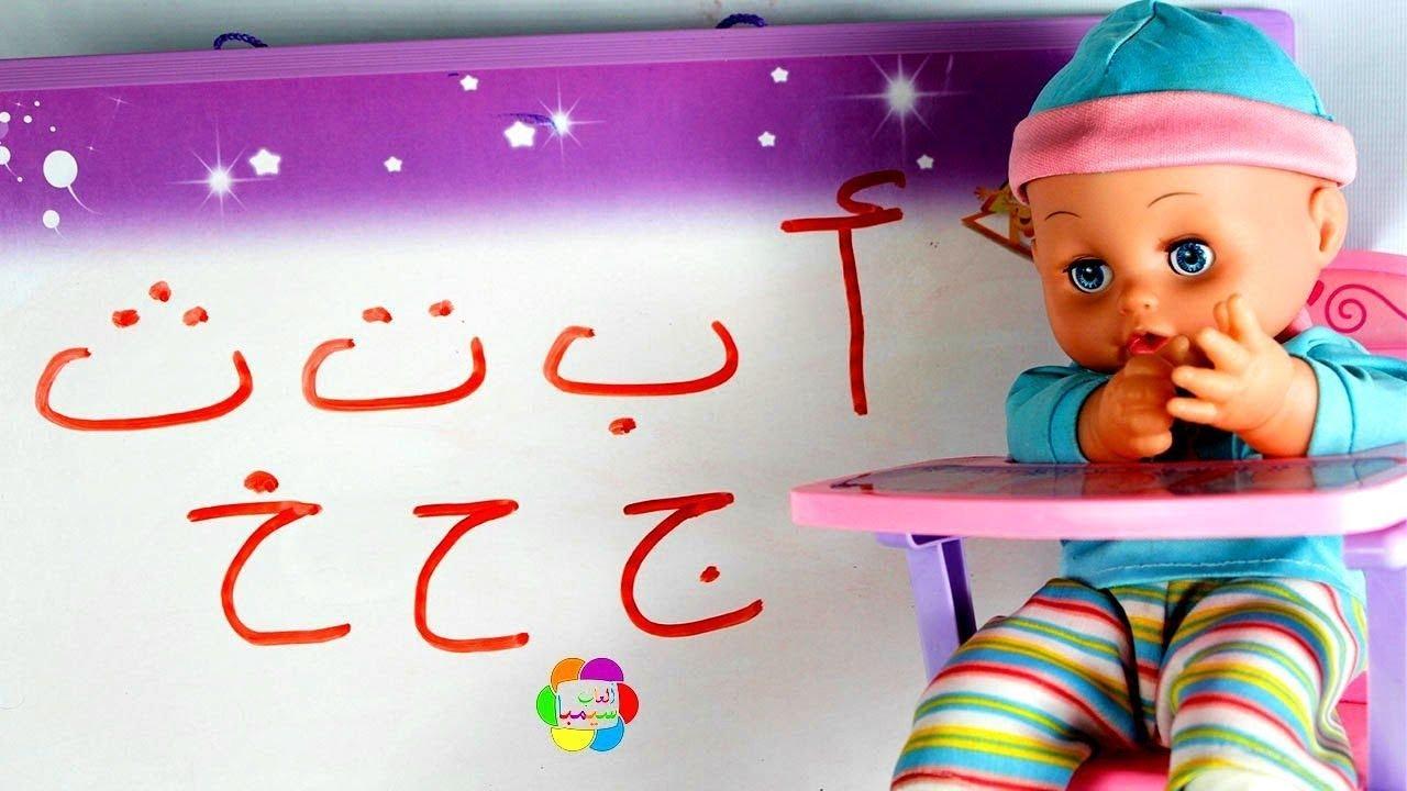 لعبة تعليم الحروف بالعربى للبنات والاولاد العاب العرائس للاطفال Learning Arabic Letters toy game