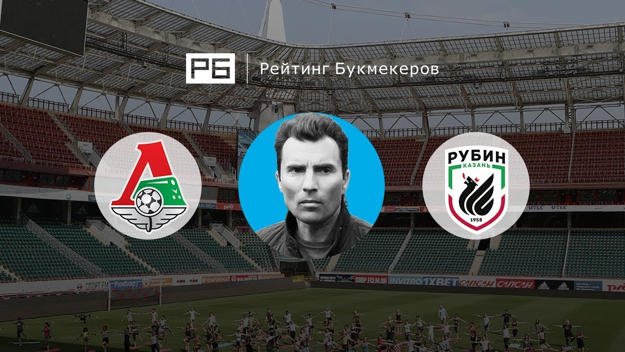 Локомотив – Рубин. Прогноз матча РФПЛ