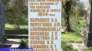 Они были актёрами: в Симферополе почтили память подпольщиков - сотрудников русского театра