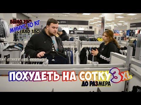 Похудеть на сотку  Выпуск 3.
