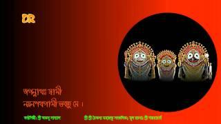 Sri Sri Jagannatha Stotram a devotional Sanskrit hymns  performed by Sri Atanu Sanyal