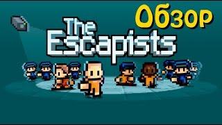 обзор the escapists