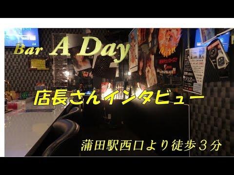 蒲田Bar A Day 蒲田店 店長さんインタビュースナック情報館