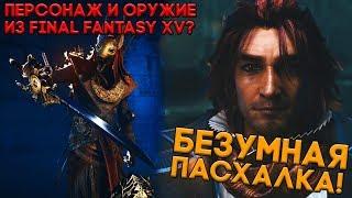ПАСХАЛКА ИЗ FINAL FANTASY 15 в Assassin's Creed Origins