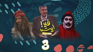المسلسل الكوميدي إيش في    فهد القرني و أنور المشولي   الحلقة 3