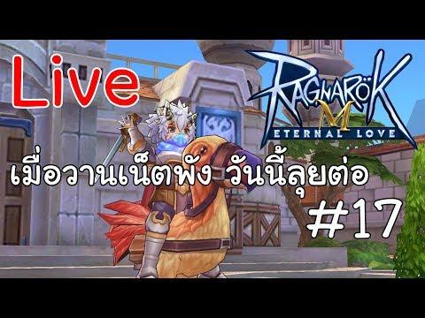 Ragnarok M Eternal love - Live เมื่อวานเน็ตพัง วันนี้ลุยกันต่อ #17