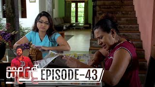 Sudde | Episode 43 - (2019-12-04) | ITN