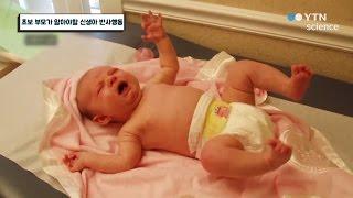 초보 부모가 알아야할 신생아 반사행동 / YTN 사이언스