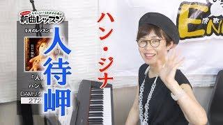 「ようこそ!ENKAの森」 第59回放送 新曲レッスン#1 ハン・ジナ 「人待岬」