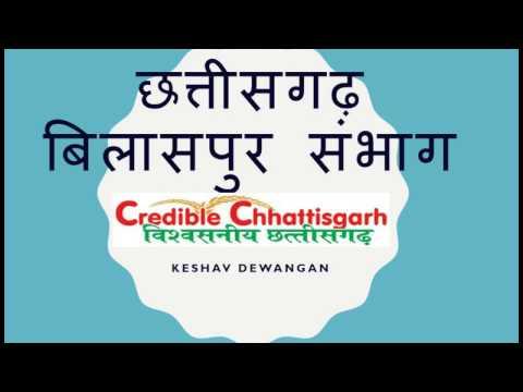Chhattisgarh Darshan | Bilaspur Sambhag | Cgpsc
