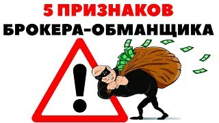 😡 5 признаков брокеров-обманщиков 👨✈️ Брокер не выводит деньги. Что делать, если брокер обманул?