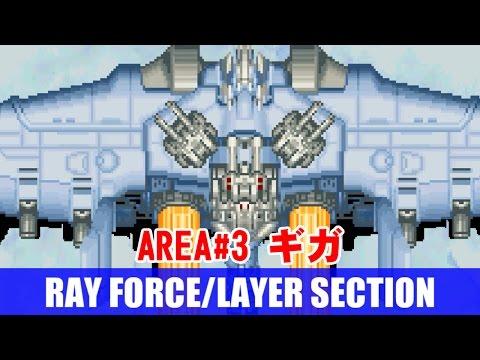 [鑑賞用] AREA#3 レイフォース(RAY FORCE) 敵本星上空 ギガ