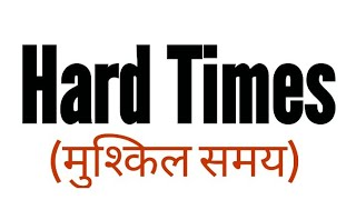 hard times in hindi by Charles Dickens summary Explanationand full analysis