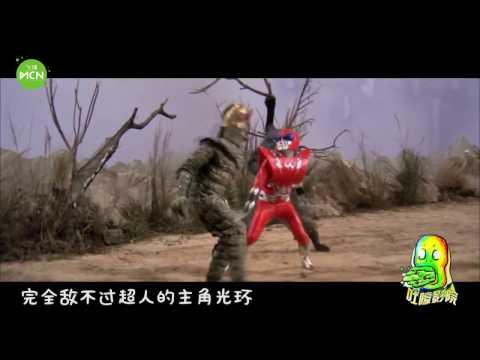 【吐嚎】谁说中国没有超人?来看看这部《中国超人》开开眼界