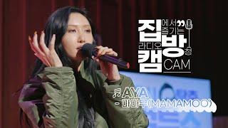 [집방캠][4K] 마마무(MAMAMOO) - AYA LIVE   두시탈출 컬투쇼   201105