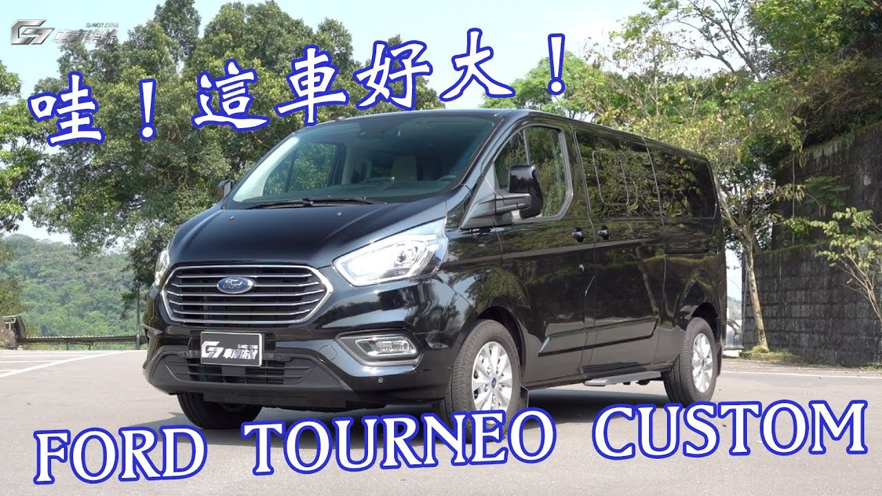 【新車試駕】這車好大噢!Ford 旅行家走透透! -G7車庫柒號 - YouTube