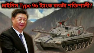 How powerful is the Chinese Type 96 tank? 2020