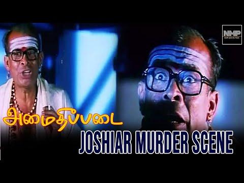 Amaidhi Padai - Joshiar Murder Scene