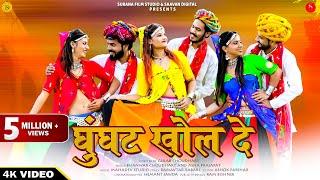घूँघट खोल दे - Bhanwar Choudhary, Asha Prajapat | Rajasthani Desi Fagan Geet - Ghunghat Khol De