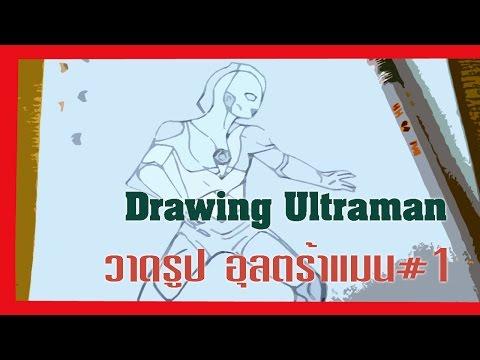 สอนวาดรูปการ์ตูน อุลตร้าแมน How to draw Ultraman EP. 1