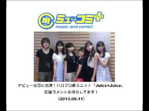 ハロプロ新ユニット「Juice=Juice」登場!ミューコミ+プラス2013 9 11