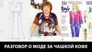 Разговор о моде за чашкой кофе О разнообразии выбора фасонов при самостоятельном пошиве платья