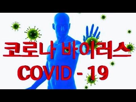 125. 코로나 바이러스(COVID - 19) 언제쯤 사그라 들까?