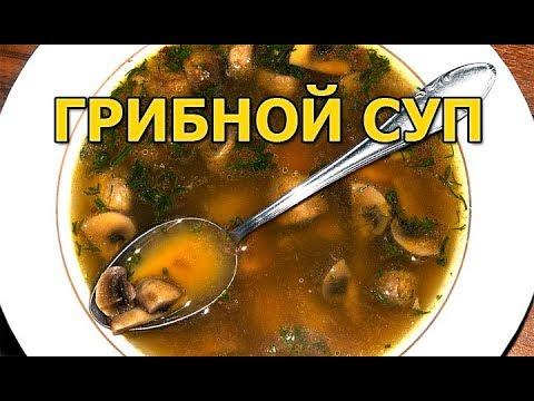 Как правильно сварить грибной суп