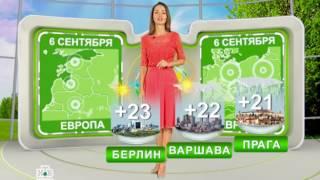 Погода на НТВ Беларусь с Ольгой Венской(Погода на НТВ Беларусь с Ольгой Венской., 2016-09-07T12:32:36.000Z)