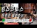 엄지아 김다온 두 섹시미녀와 함께 홍데 치킨 데이트 최군티비 - 2 - YouTube