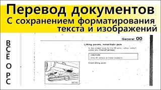 Перевод документов с сохранением форматирования текста и изображений