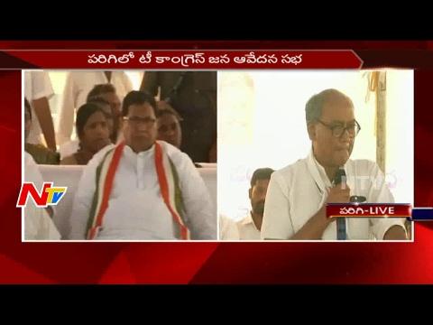 Congress Leaders Attend in Jana Avedhan Sammelan at Parigi || Telangana || NTV
