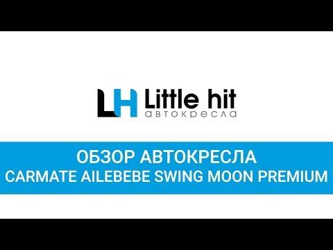 Обзор Автокресла Carmate Ailebebe Swing Moon Premium