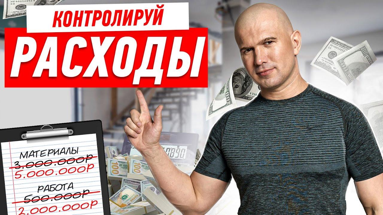 Как контролировать затраты на ремонт? Мастер-класс Алексея Земскова