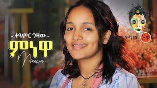 Ethiopian Music : Teamir Gizaw (Minewa) ተዓምር ግዛው (ምነዋ) - New Ethiopian Music 2021(Official Video)