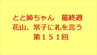 とと姉ちゃん 第151回 ⇒ http://kazshin.com/?p=3738 連続テレビ小説...