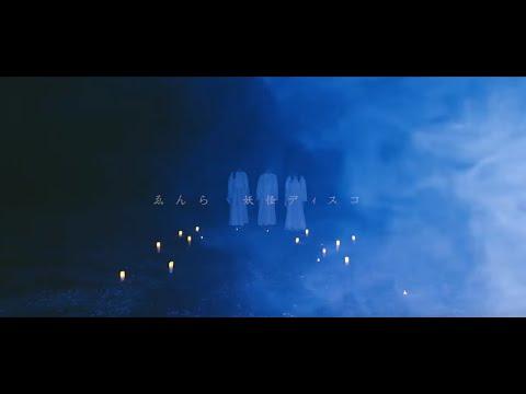 【ゑんら】妖怪ディスコ MV