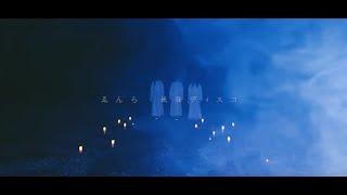 ー私達と踊りましょう。 作詞:木乃伊みさと 作編曲:ぴあ Director:YGQ(TOTONOY) Camera:Takanori Fujishiro Director support:Aiyu Suzuki Director assistant:Yuya ...