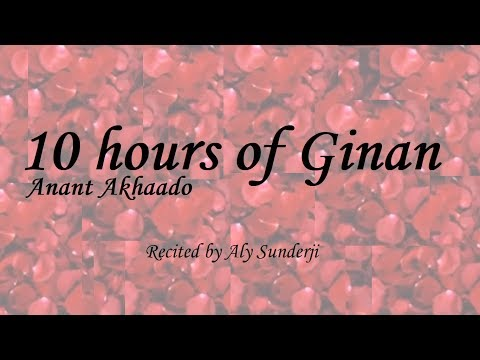 10 Hours of Anant Akhaado Ginan Granth #OneJamat #AlySunderji #Kabir