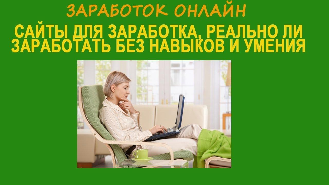 Заработок онлайн Сайты для заработка, реально ли заработать без навыков и умения