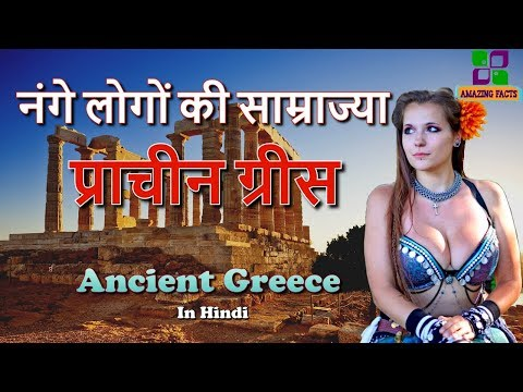 प्राचीन ग्रीस एक अजीब साम्राज्या // Ancient Greece Amazing Facts in Hindi