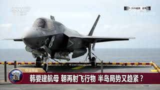 [今日关注]20190815 预告片  CCTV中文国际