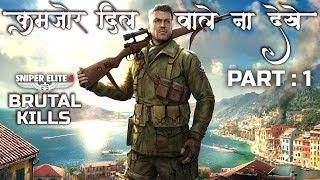 Sniper Elite 4 Best Moments Part 1 | Ten Minutes Intense Gameplay | हिंदी में