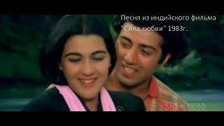 """Песня из индийского фильма """"Сила любви"""" 1983г. A song from the Indian film """"the Power of love"""" 1983"""