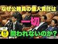 なぜ日本では『権力犯罪』を犯したと疑われる公務員(政治家と官僚)の個人責任が一切問われないのか?