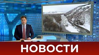 Выпуск новостей в 12:00 от 11.04.2021
