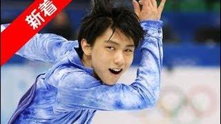 羽生選手金メダルおめでとう! 史上初の男子SP100点越えの演技後の羽...